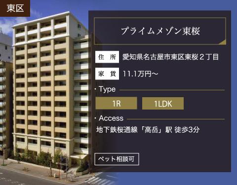 プライムメゾン東桜